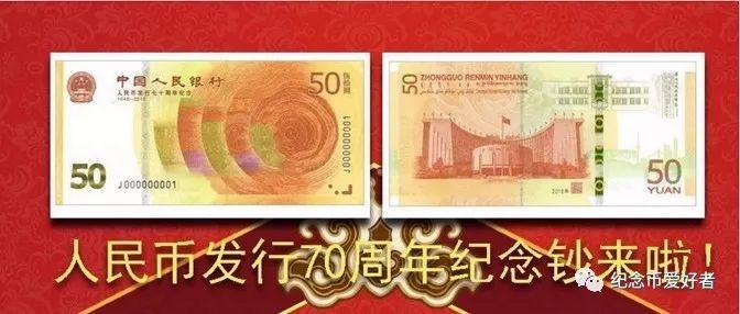 70周年纪念钞未兑换的会怎么处理