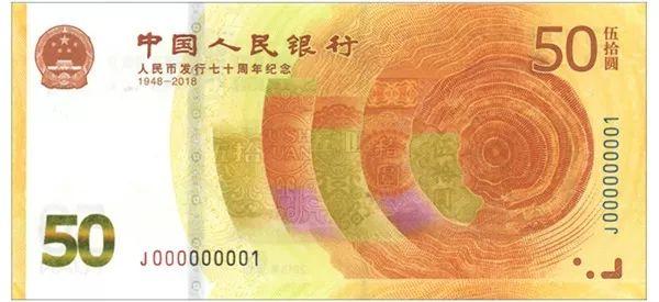 70周年纪念钞第二批微信预约入口(含预约兑换时间)