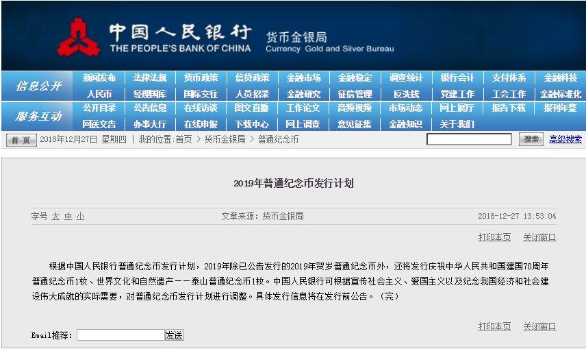 央行2019年普通纪念币发行计划