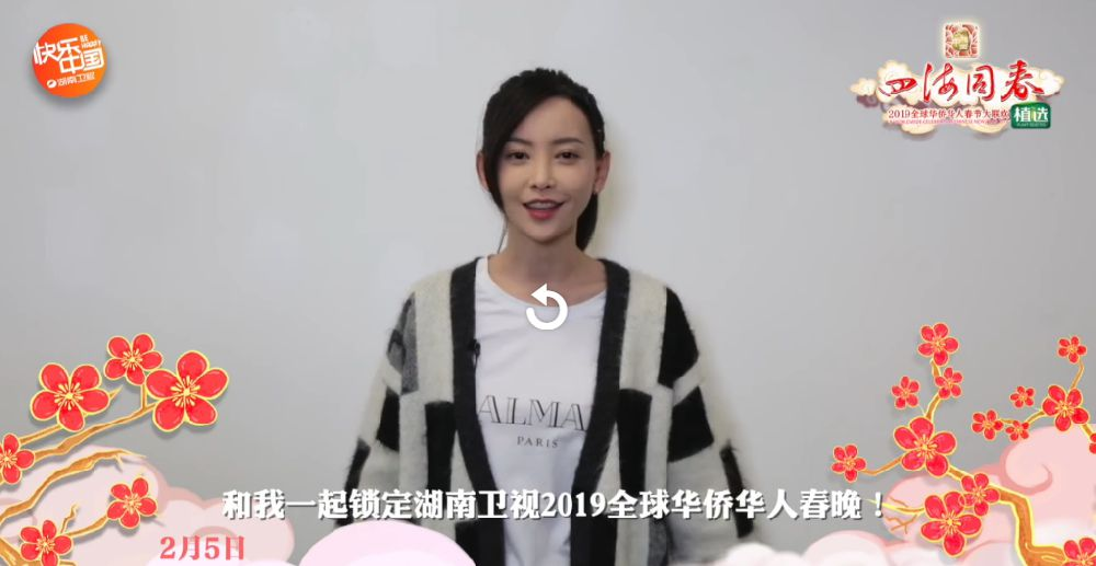 2019湖南卫视春晚播出时间及嘉宾名单(官宣)
