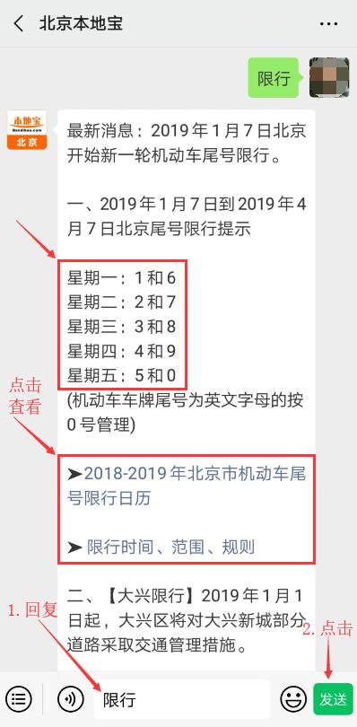 2月11日-2月15日北京限行尾号查询