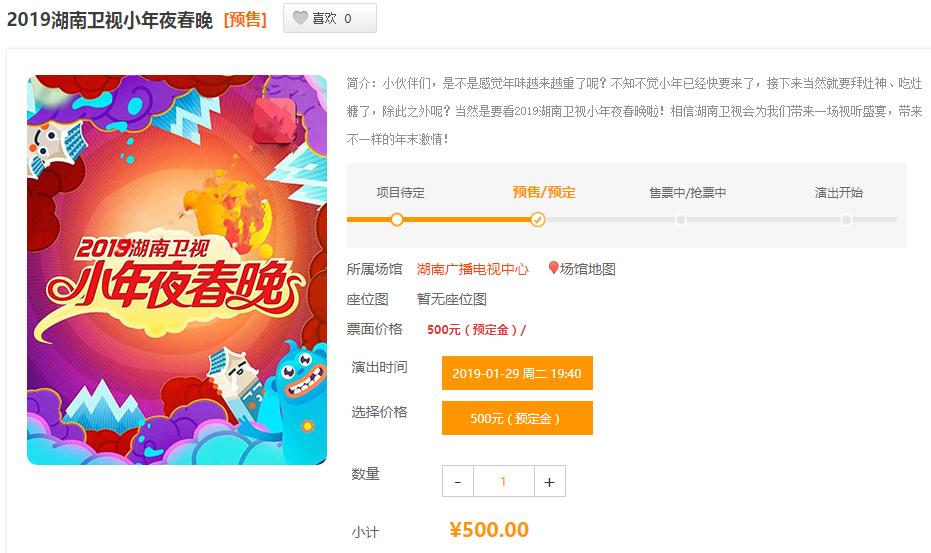 制作人:沈欣   2019湖南卫视春晚直播入口:   手机搜索微信公众号