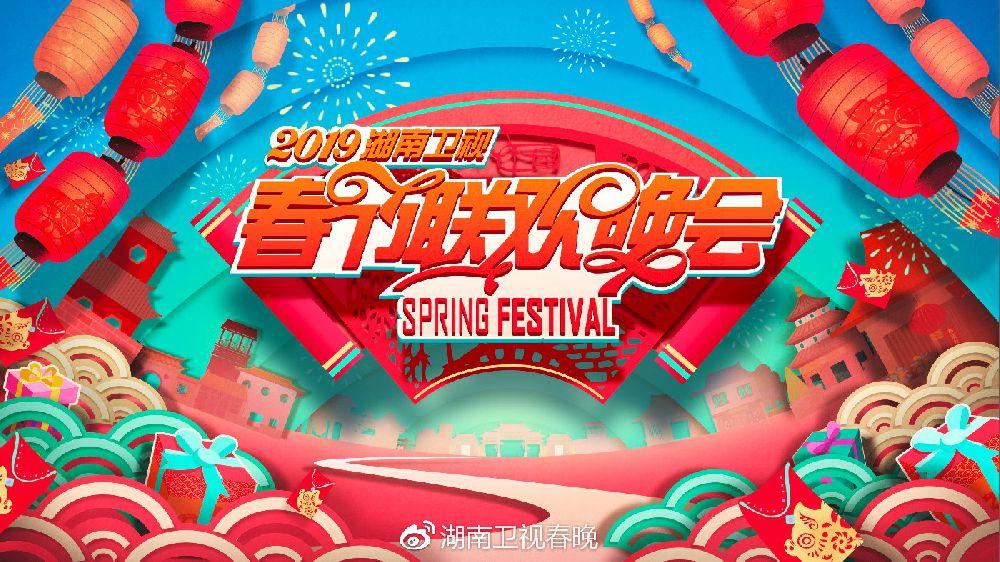 2019湖南卫视小年夜春晚门票多少钱?去哪买?