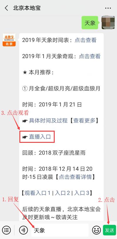 2019日偏食、月全食时间(附天象时间表)