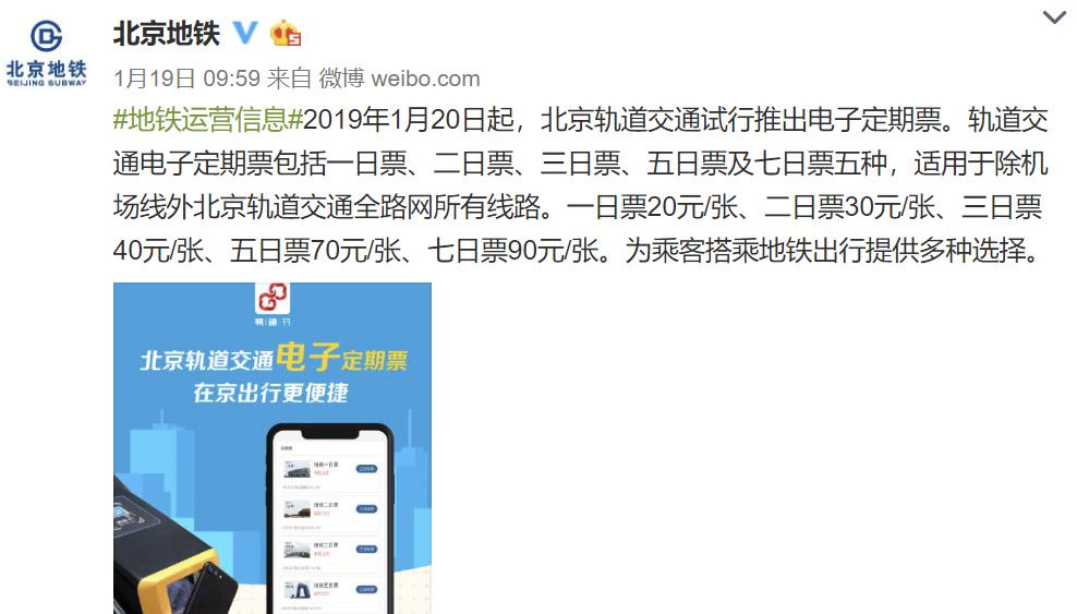 北京地铁电子定期票实施时间、价格分类及使用指南