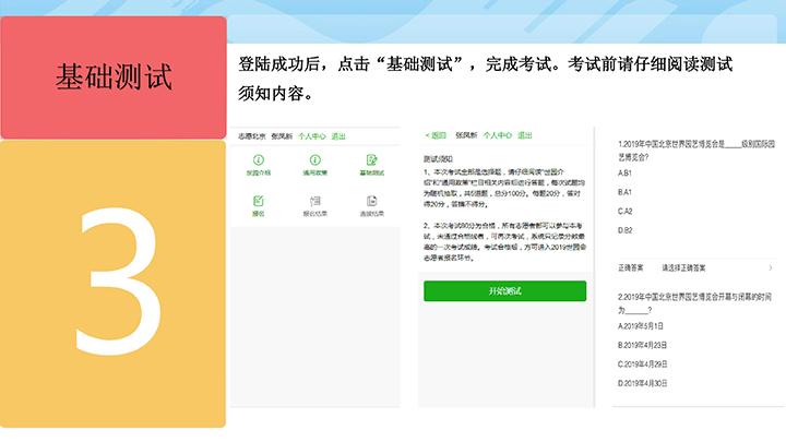 2019北京世园会志愿者报名入口填报图解