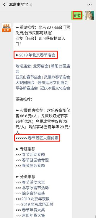 2019春节期间北京交通出行及是否限行提示