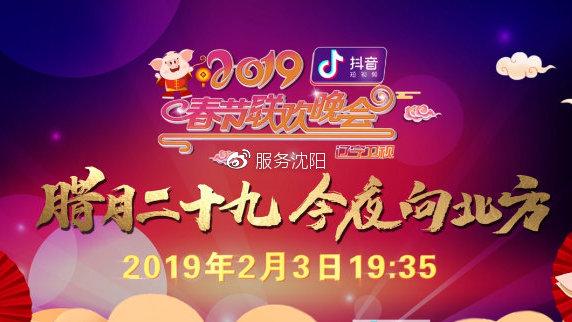 2019辽宁卫视春晚播出时间+嘉宾+节目单