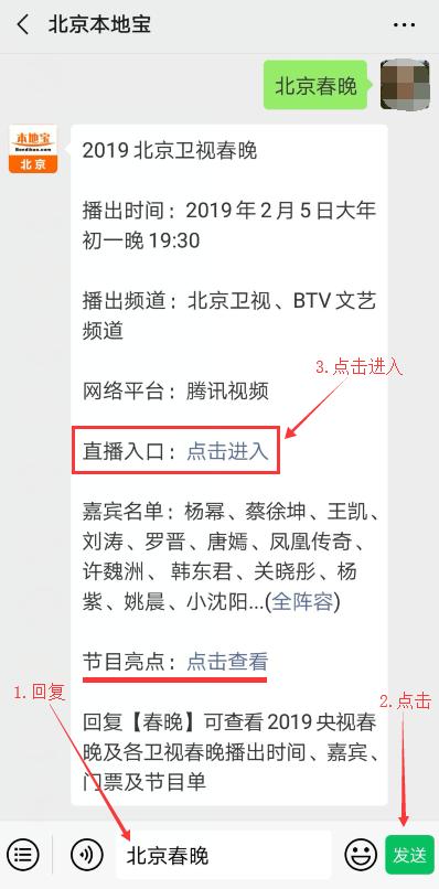 2019北京卫视春晚网络播出平台及直播入口