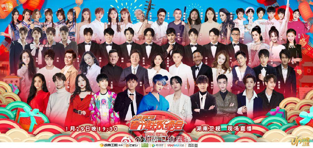 2019湖南卫视小年夜春晚嘉宾阵容官宣