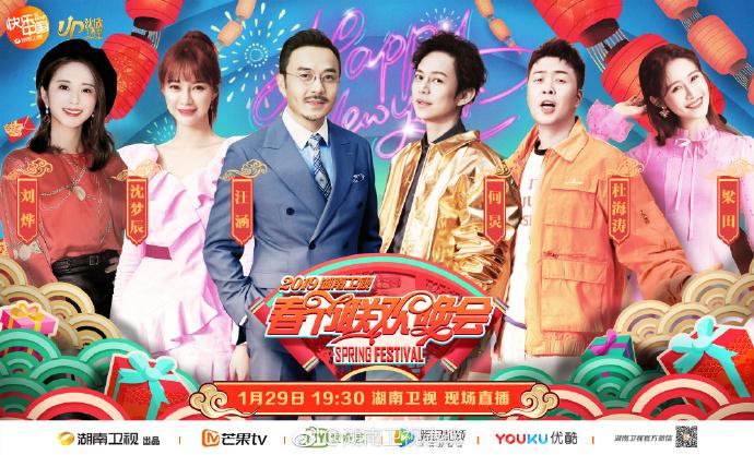 2019湖南卫视小年夜春晚主持人