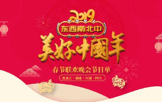 2019黑龙江·河南·湖北·四川卫视四省春晚节目单+嘉宾+播出时间