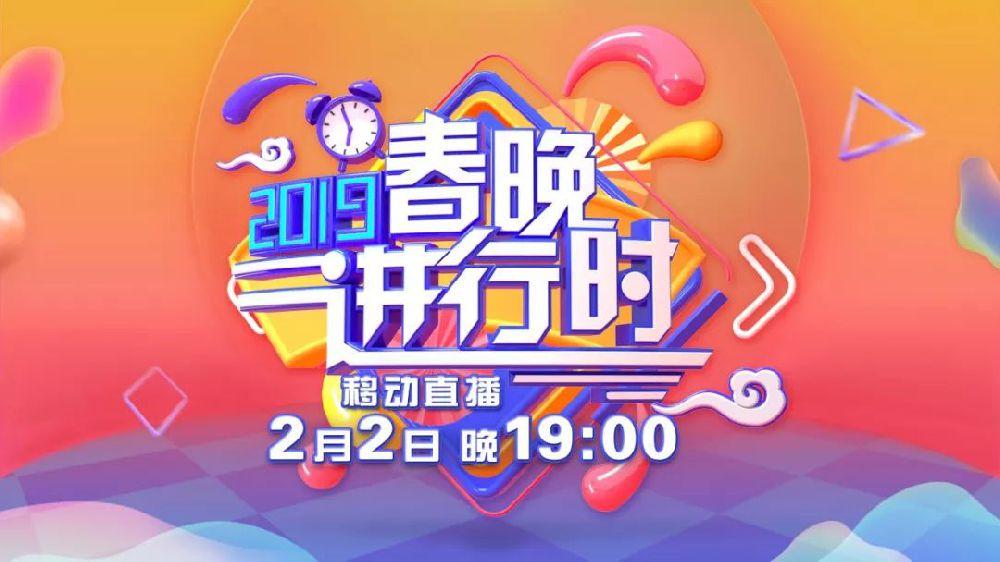 2019央视春晚进行时直播时间及直播入口