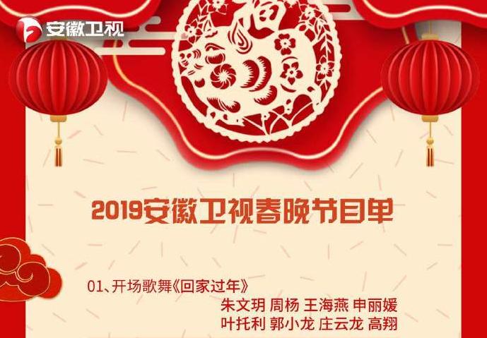 2019安徽卫视春晚节目单(官宣)