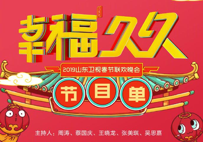 2019山东卫视春晚节目单(官宣)
