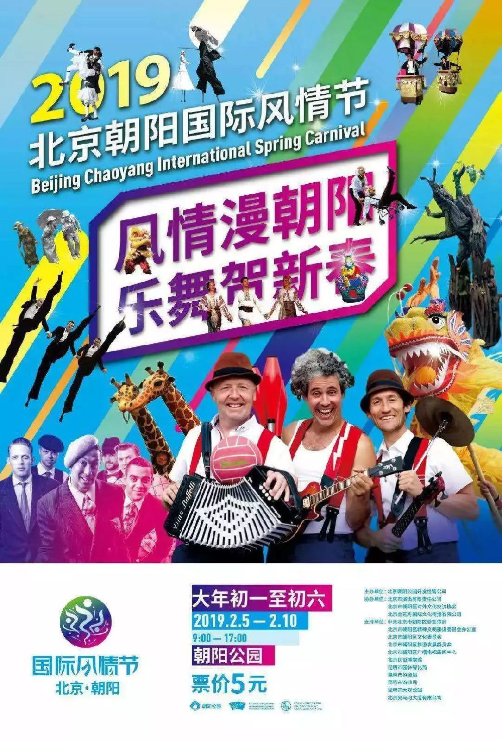 2019春节北京洋庙会:朝阳公园国际风情节