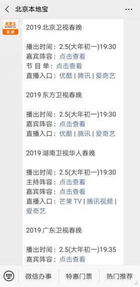 2019央视春晚分会场有几个?地点在哪?