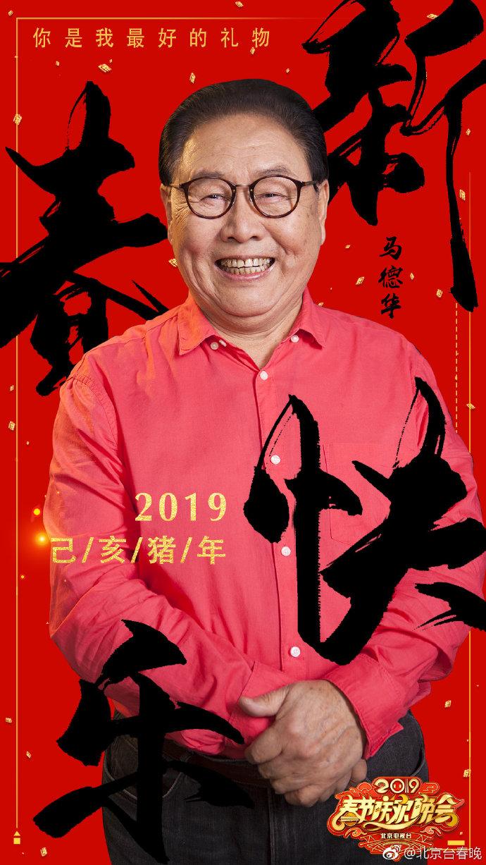 2019北京卫视春晚全阵容及明星嘉宾海报
