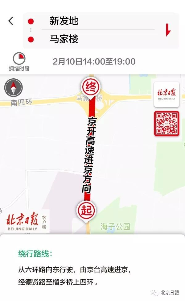2019春节返程进京方向易拥堵路段绕行指南