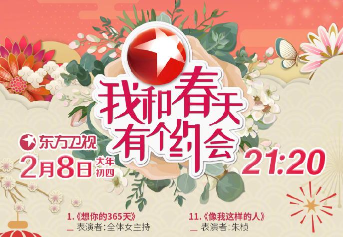 2019东方卫视春晚节目单一览