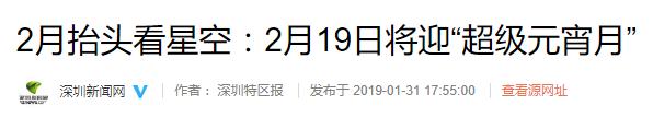 2019年2月份天象预报:2月19日将迎超级元宵月