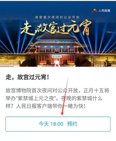 故宫回应票秒光 共3500人预约成功