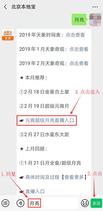 2019年2月19日超级月亮北京观测地(附直播入口)