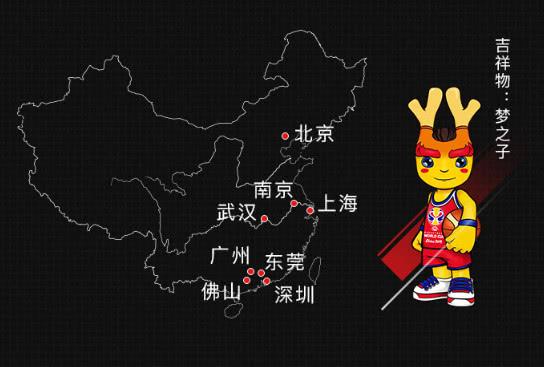 2019男篮世界杯举办城市及场馆一览