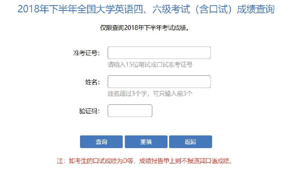 2018年下半年英语四六级成绩查询入口一 中国教育考试网