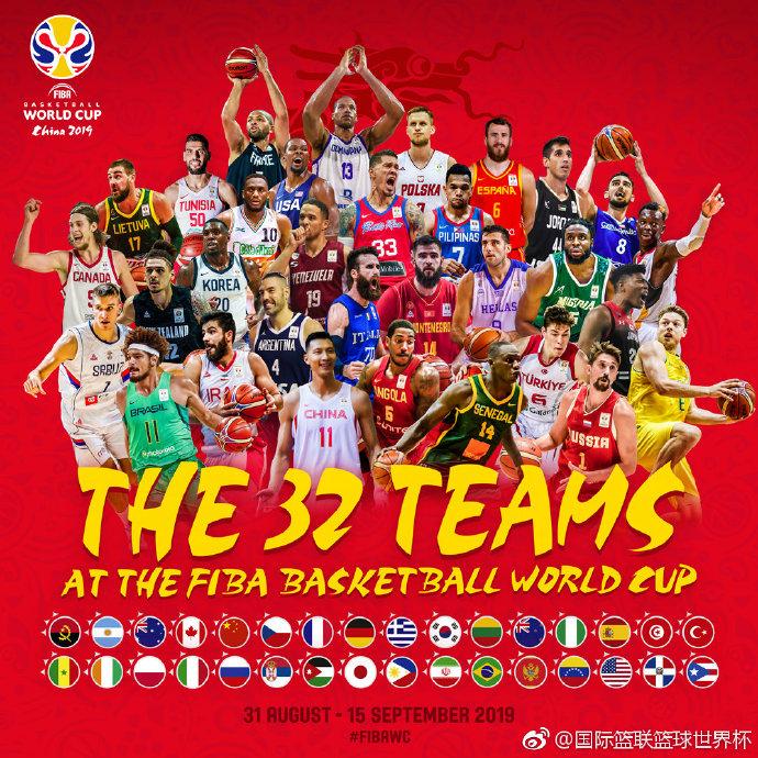 2019男篮世界杯_2019年国际篮联篮球世界杯32强队伍名单一览- 北京本地宝