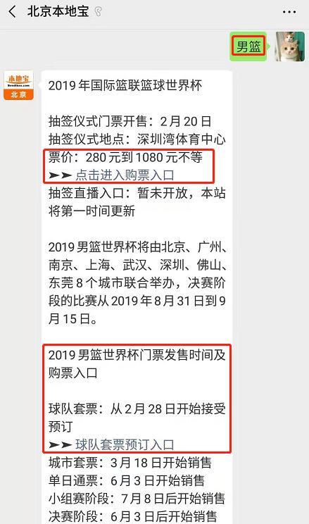 2019男篮世界杯中国队名单 大魔王周琦领衔