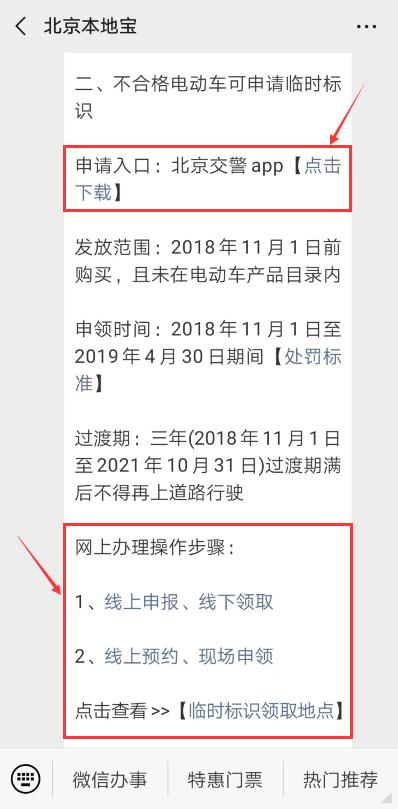 北京电动车临时标识线上申报线下领取个人申请步骤