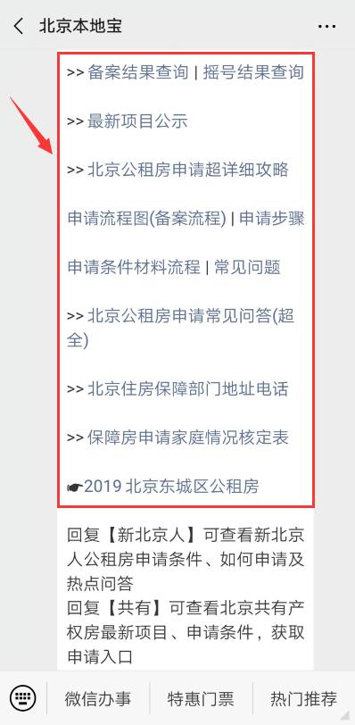 北京平谷慧谷嘉园公租房快速配租登记结果