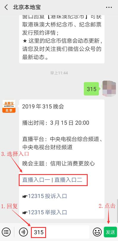 2019年315晚会直播时间电台入口