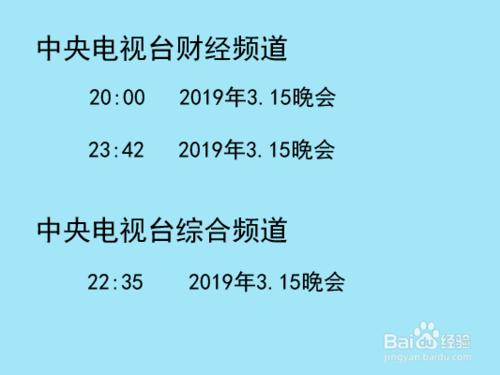 2019年315晚会播出时间(直播入口+重播入口)