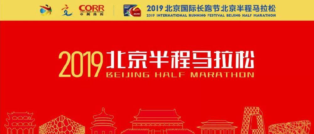 2019北京半马报名人数达58392人 抽签结果3月底公布