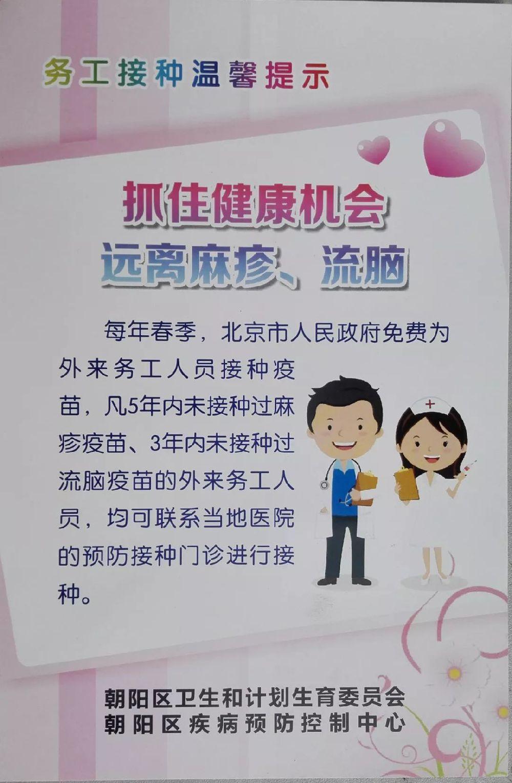 2019年北京外来务工人员免费接种麻疹风疹流脑疫苗时间地点