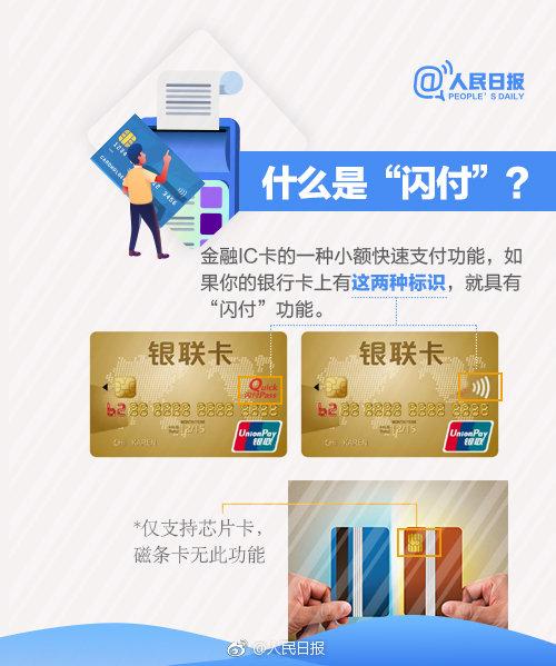 闪付是什么意思?银行卡被盗刷怎么办?
