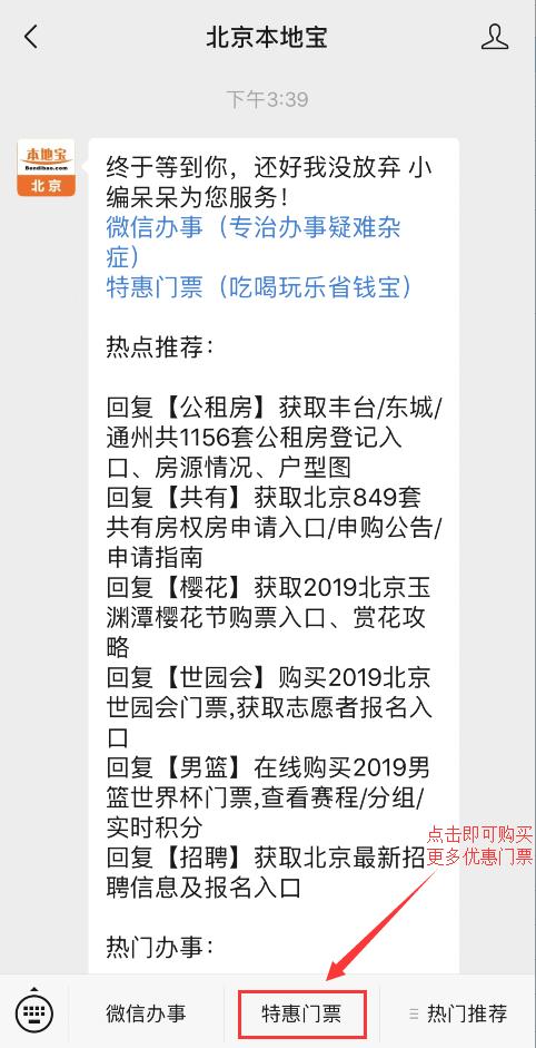 北京颐和园门票价格及交通路线