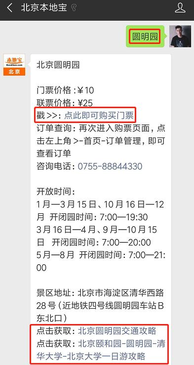 北京圆明园门票一张多少钱