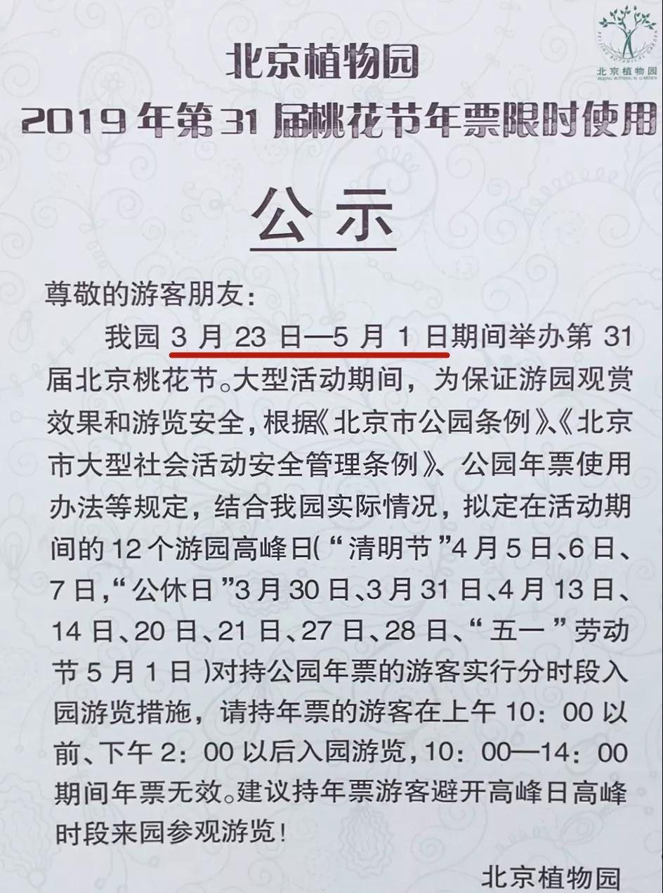 2019北京植物园桃花节不得不去的网红景区