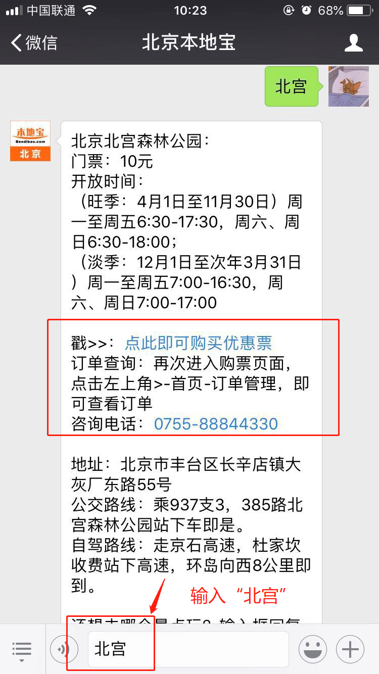 2019年北京北宫国家森林公园踏青节