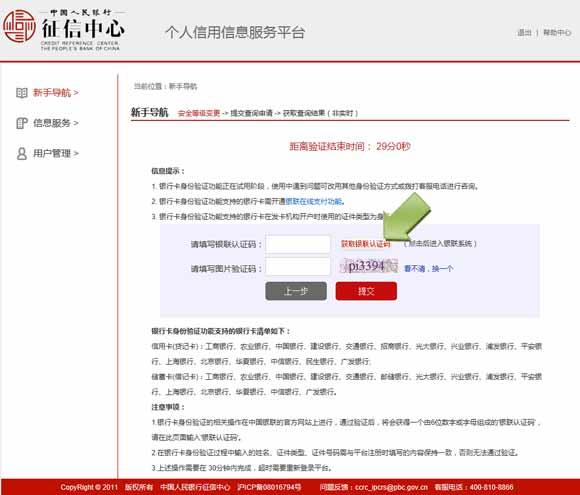 个人信用报告网上查询操作步骤流程图