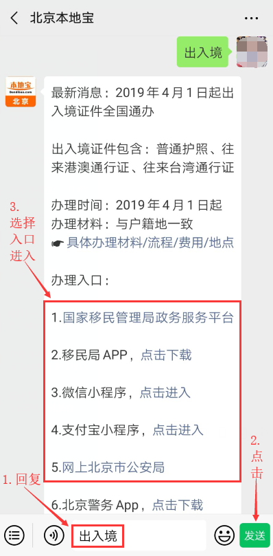 北京台湾通行证商务签注办理指南