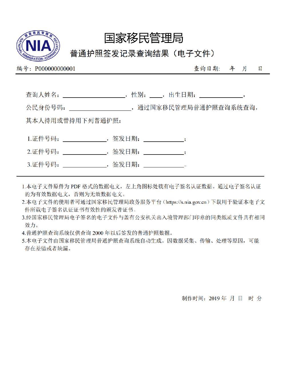 普通教程记录签发v教程文件(结果护照)雕刻机3d电子图片