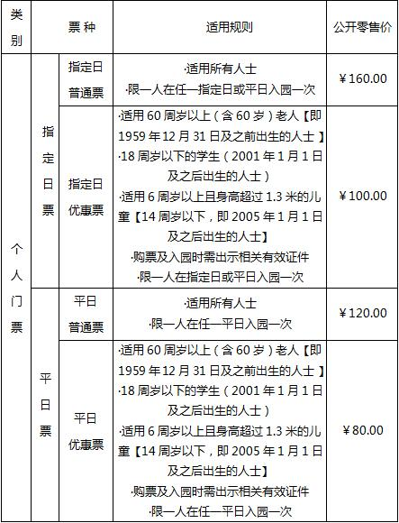 2019北京世园会购票须知