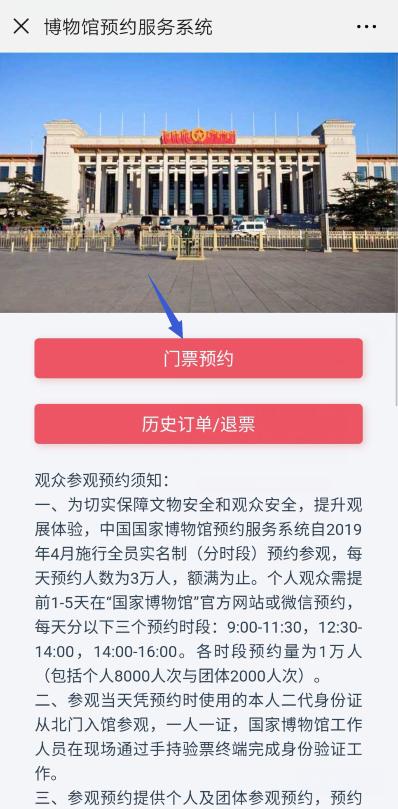 2019年4月8日起国家博物馆需要预约