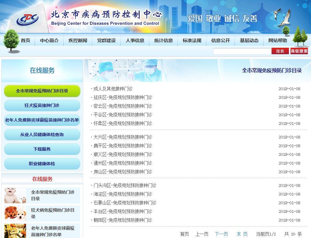 北京疫苗预防接种信息有哪些途径