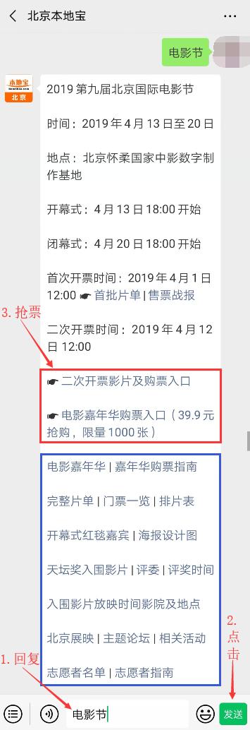 2019北京国际电影节嘉年华门票价格及购票入口