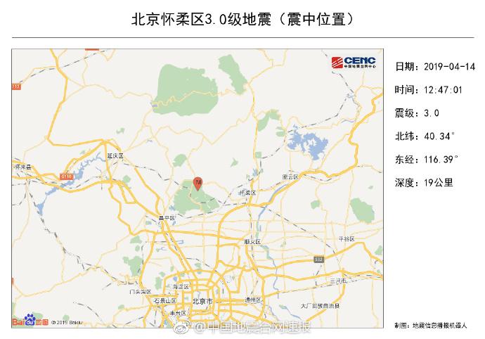 4月14日北京怀柔区九渡河镇附近发生3.0级地震